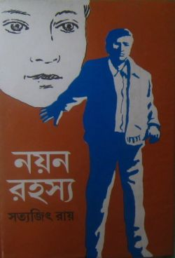 feluda noyon rohoshyo free pdf download